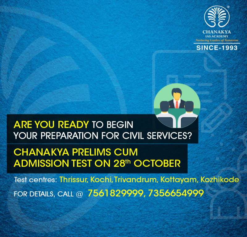 Model Prelims Cum Admission Test for CSE Preparation in Kerala