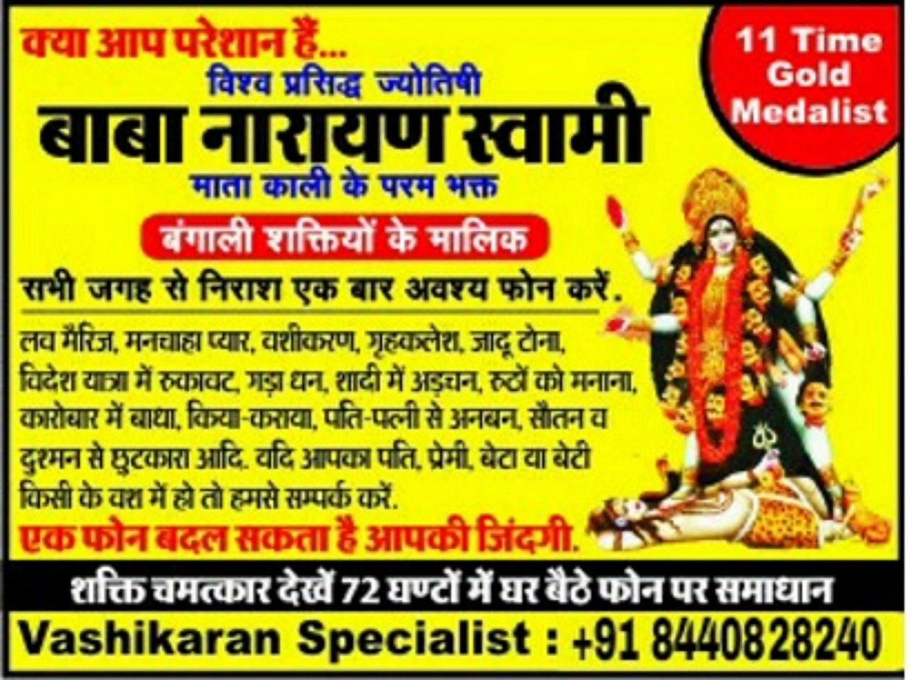 Black Magic Specialist baba ji 08440828240 madhya pradesh indore