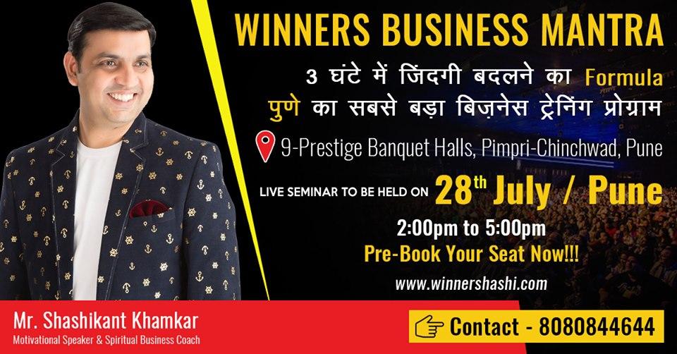 Business Event in Pune by Shashikant Khamkar