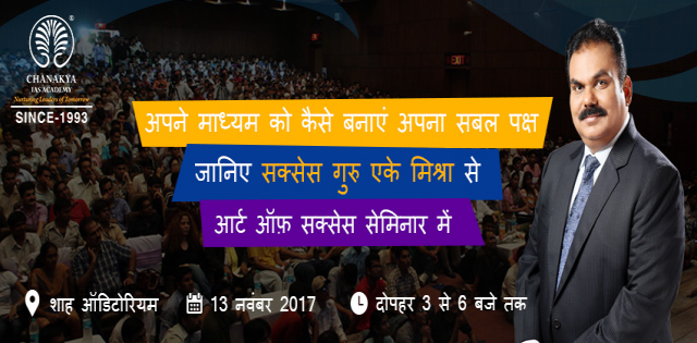 Free Seminar on Civil Services for Hindi Medium Aspirants in Delhi