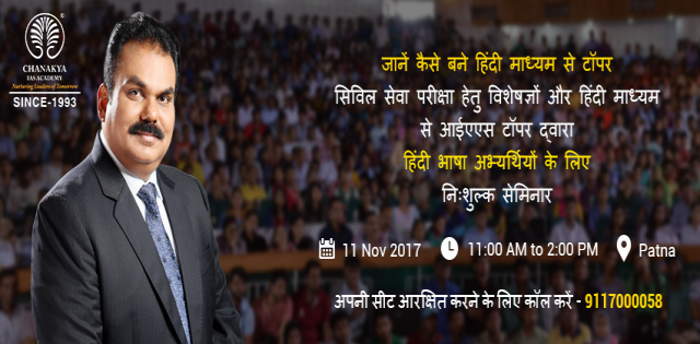 Free Seminar in Patna for IAS Aspirants