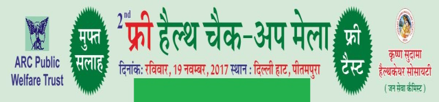 2nd Free Multi Specialty Health Check-up Mela