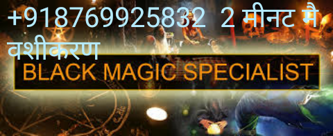 OnLiNe= o8769925832 black magic specialist molvi ji