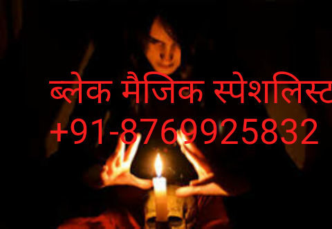 _91 8769925832 black magic vashikaran specialist baba ji