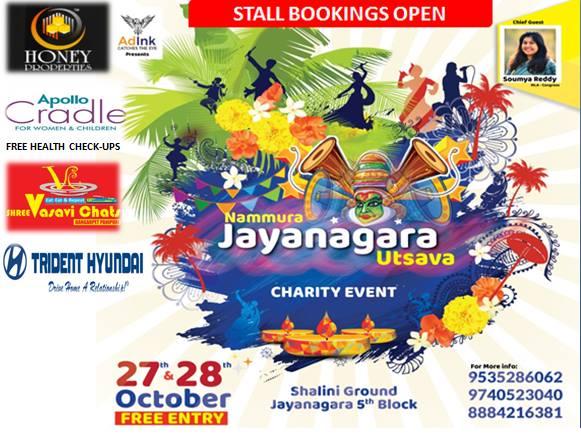 Charity EVENT Nammura Jayanagara Utsava 2018