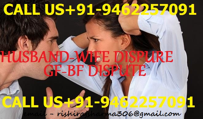 husbad wife Dispute solution +91-9462257091) CALL NOW