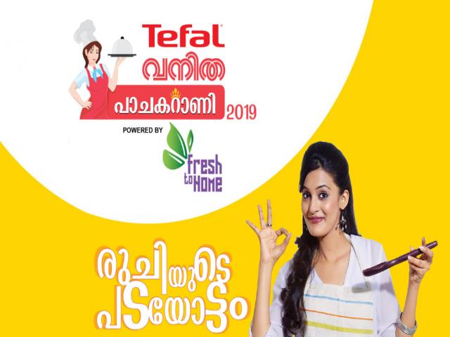 Tefal-Vanitha Pachakarani 2019