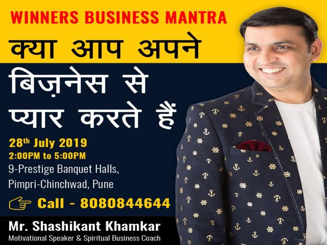 Live Business Seminar in Pune by Shashikant Khamkar